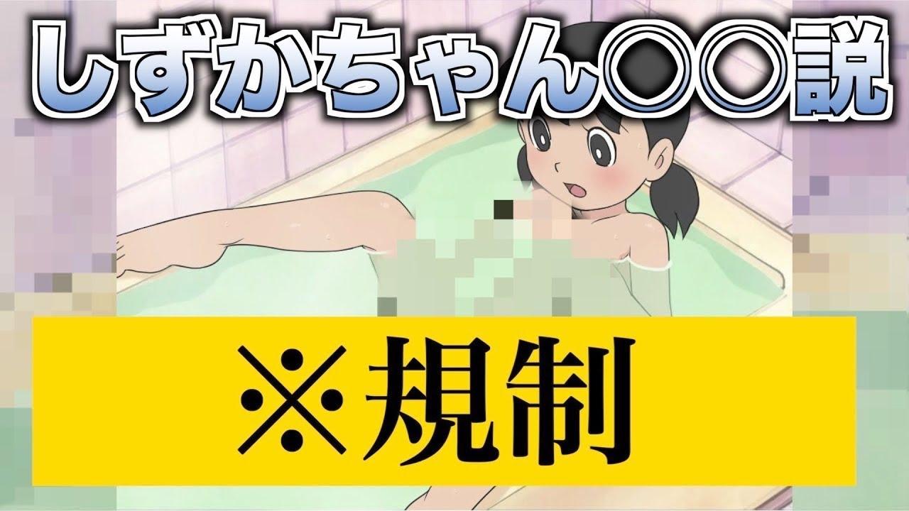 【驚愕】ドラえもんのしずかちゃんが1日に3回もお風呂に入る理由がツッコミどころ多すぎたんだけど…【ツッコミ】