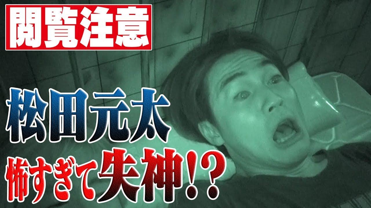 Travis Japan【閲覧注意】怖すぎるお化け屋敷…廃ベッドに拘束(後編)