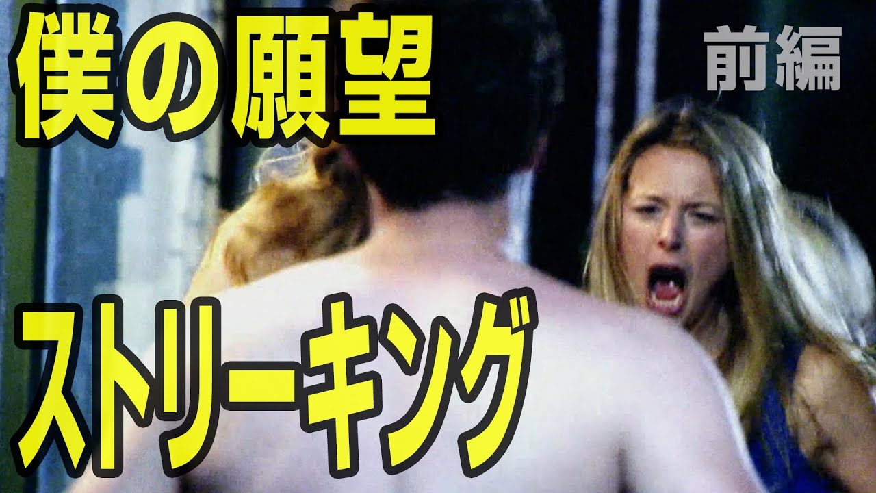 【フェチ犯罪】イタズラでもダメ!女子の前で裸になりたがりボーイ 前編 | 犯罪の心理学(ID Investigation Discovery)