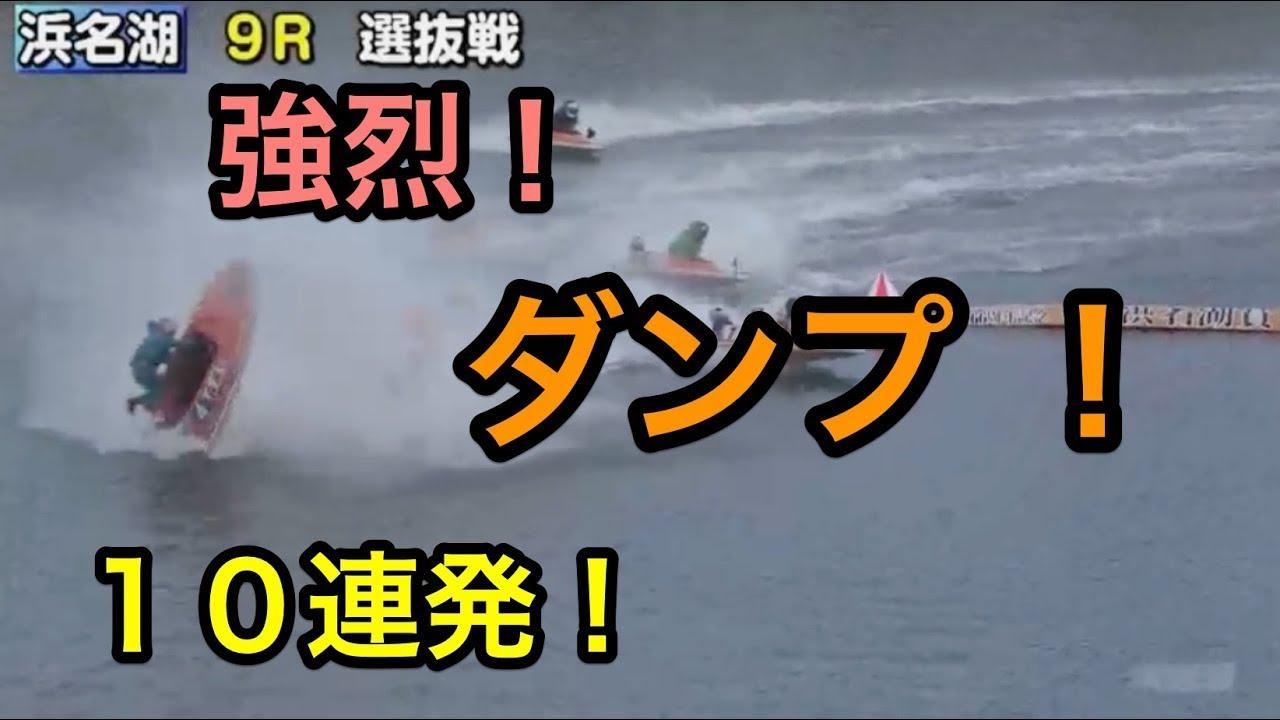 強烈ダンプ 10連発!【転覆・落水・不良航法】水上の格闘技2019