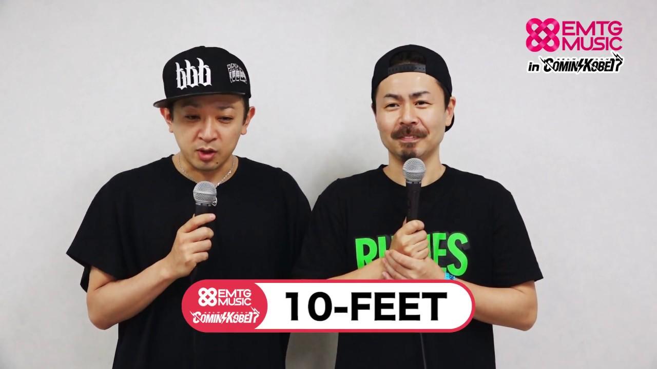 COMIN'KOBE17「10-FEET」コメント動画