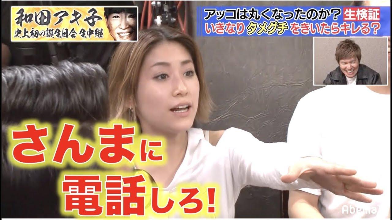 IMALUのタメ口にアッコがブチギレ!?「さんまに電話しろ!」一触即発でアッコがまさかの謝罪!? 和田アキ子 誕生会見どころは全てアベマTVで無料公開中!