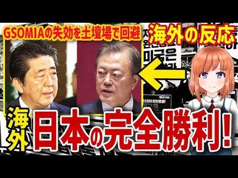 【海外の反応】GSOMIAの失効を土壇場で回避し、条件付きで延長へ!国内及び海外の反応をご覧ください。海外「日本の完全勝利じゃないか」【日本人も知らない真のニッポン】