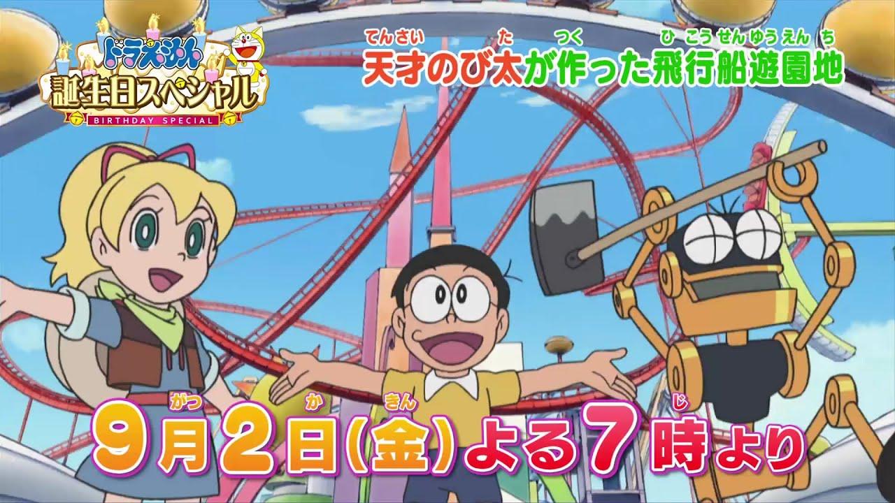 テレビアニメ【ドラえもん】2016年9月2日(金)放送 予告動画