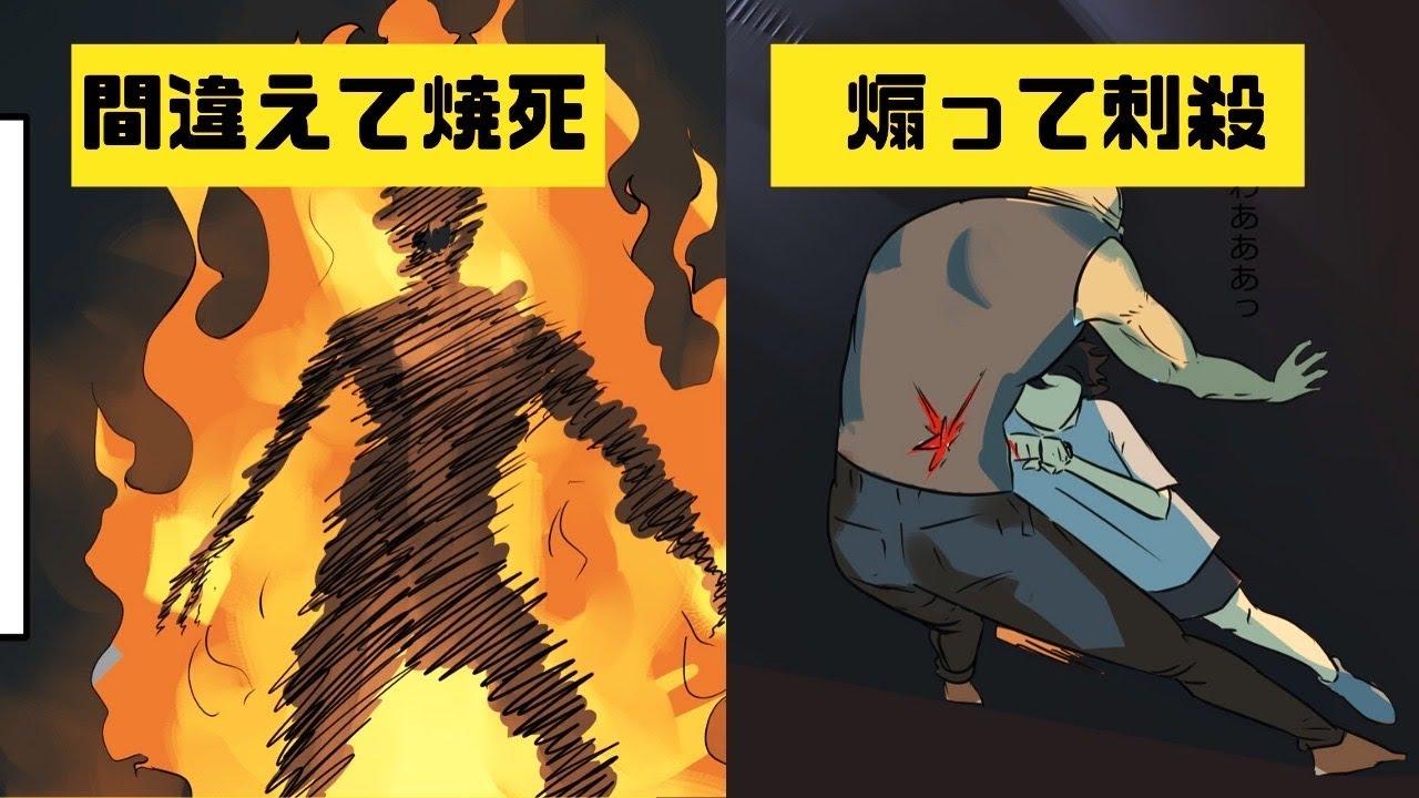 【実話】ちょっとアホな人々の間抜けな死に方ベスト3!最後のヤツ衝撃的!