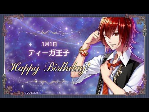 【夢100】Today's Birthday 1月1日ティーガ