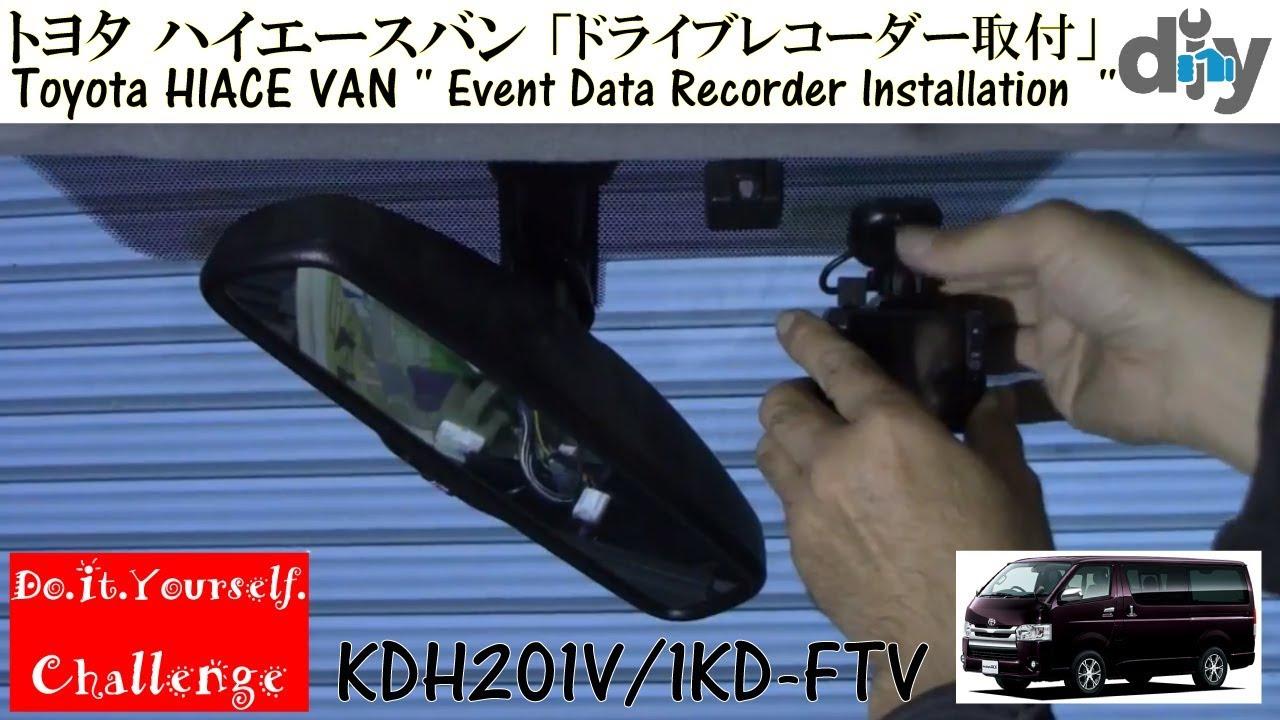 """トヨタ ハイエースバン 「ドライブレコーダー取付」 /Toyota HIACE """" Event Data Recorder Installation  """" /D.I.Y. Challenge"""