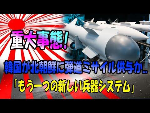 重大事態! 韓国が北朝鮮に弾道ミサイル供与か   「もう一つの新しい兵器システム」重大事態! 韓国が北朝鮮に弾道ミサイル供与か…「もう一つの新しい兵器システム」