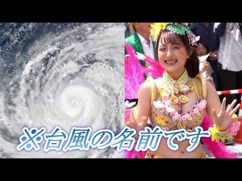 【ツッコミ】台風19号につけられた名前が不謹慎でやばめだったww【台風一過】【伝説】