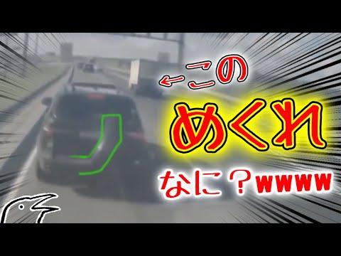 あおり運転野郎のBMWに何回もぶつけ返したらバンパーがゆがんでやがんのwwwwwざまぁwwwwwww【交通安全啓発ビデオ】【ゆっくり実況】