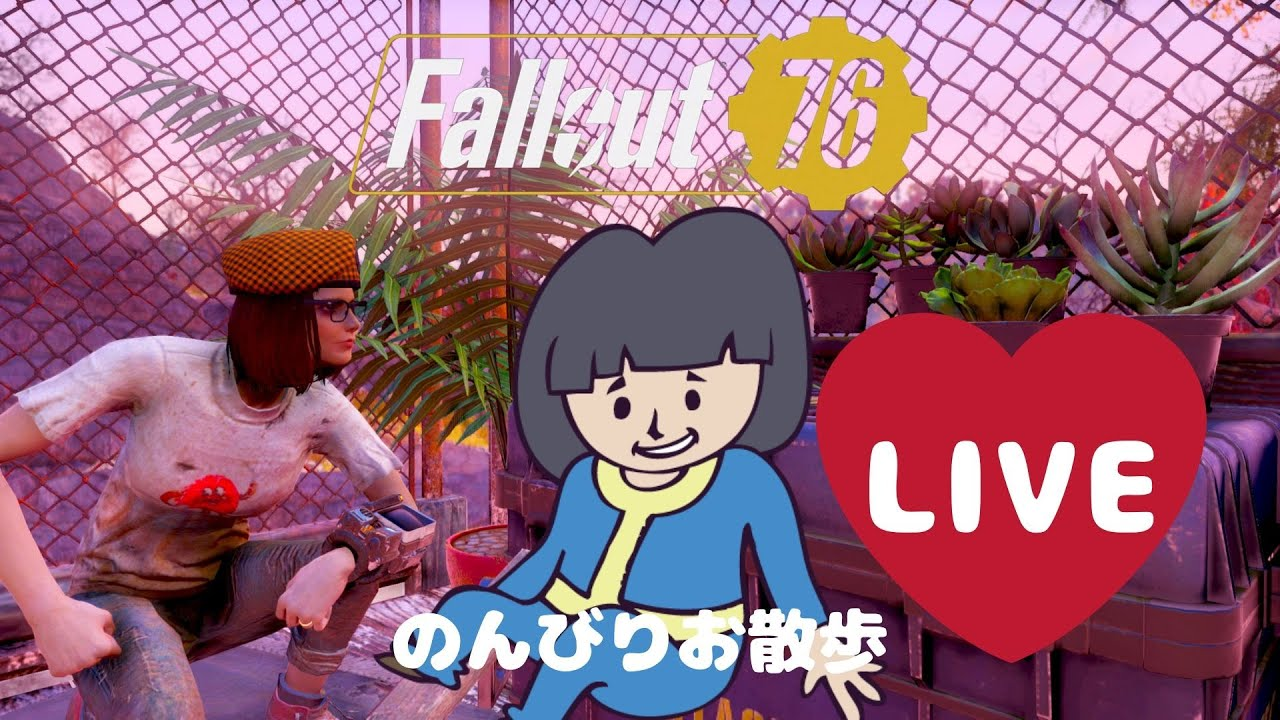 【Fallout76】生放送!おばさんひとり旅#10【PS4Live】