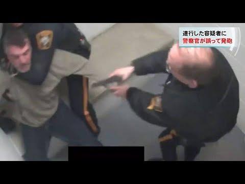 スタンガンと間違え 警察官が容疑者に発砲