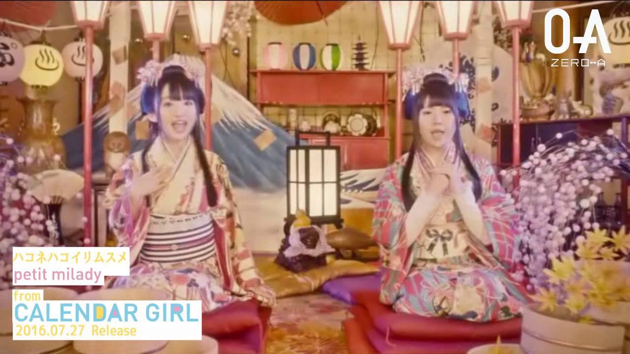 petit milady (プチミレディ) – ハコネハコイリムスメ [Music Video] (TVアニメ『温泉幼精ハコネちゃん』OPテーマ) #プチミレ