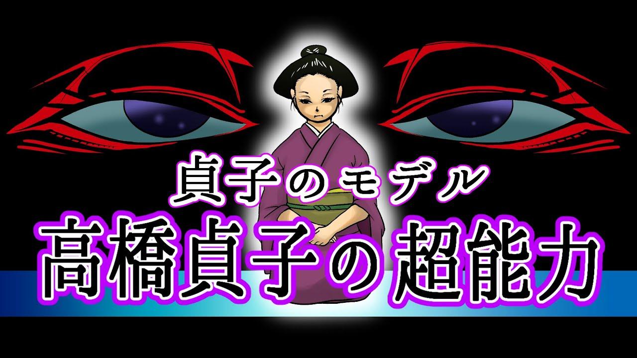 【漫画】「貞子」のモデル!?高橋貞子の驚異的な超能力