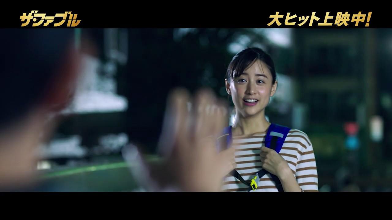 映画『ザ・ファブル』スペシャルトレーラー(ファブった編)