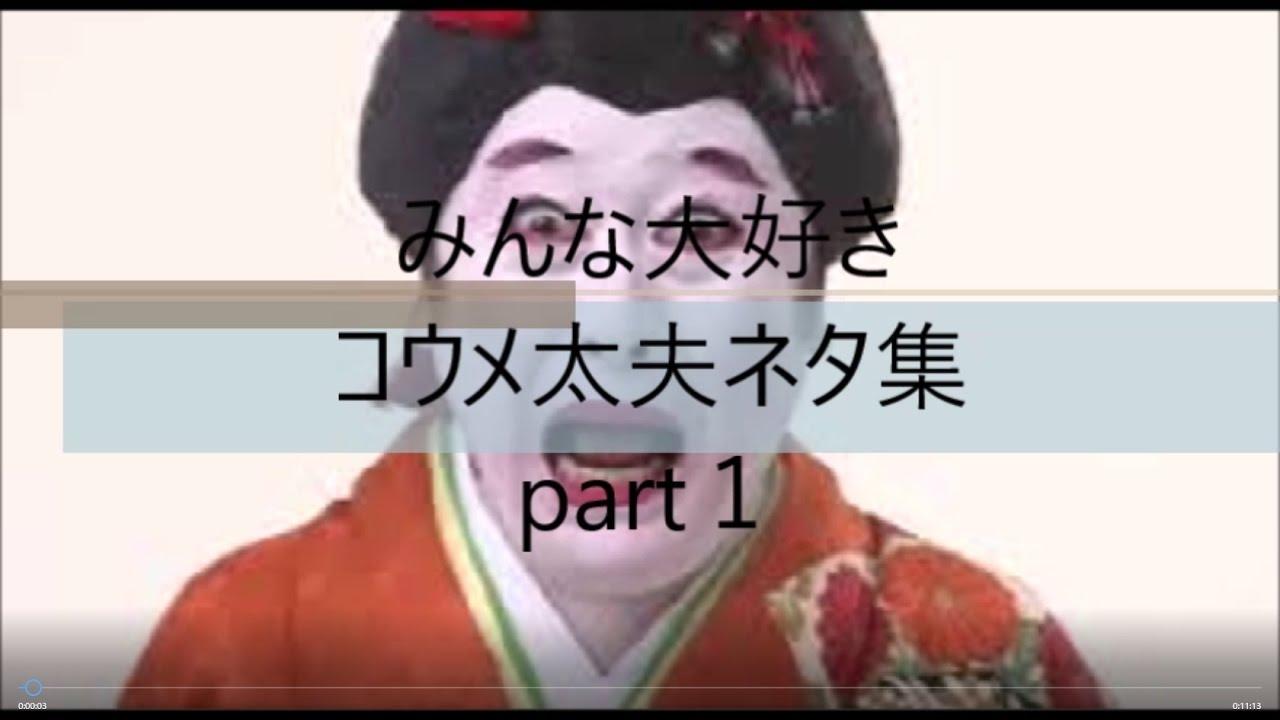 みんな大好きコウメ太郎ネタ集 (part1)