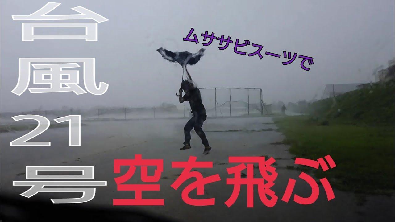 台風21号ならムササビスーツを着れば空を軽々飛べるんじゃね?