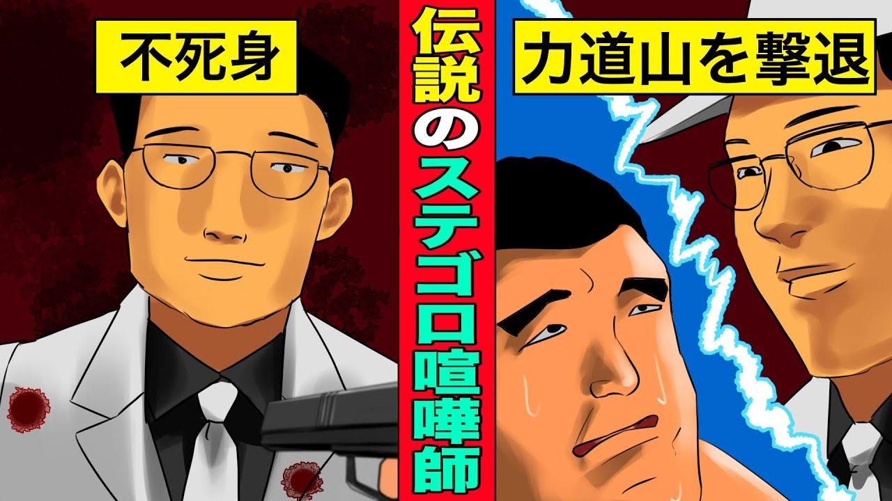 【実話】プロレスラーも秒殺…伝説の喧嘩師「花形 敬」の人生が衝撃すぎた…