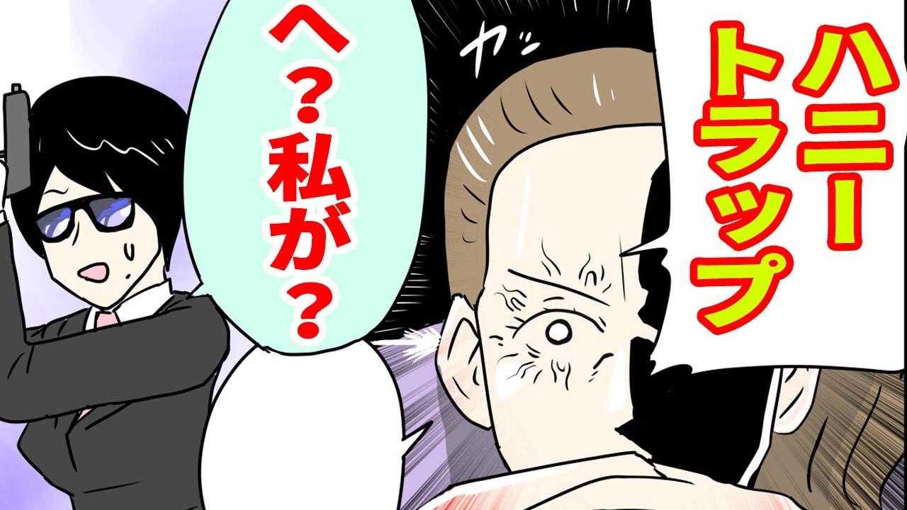 【漫画】急に夜の行為を拒む旦那にハニートラップを仕掛けたら、旦那にとんでもない秘密があった・・・!【スカッとする話】