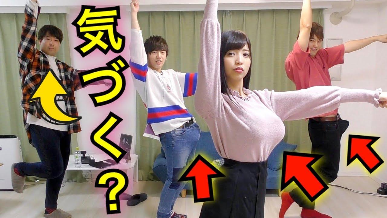 """【モニタリング】""""女の胸""""と""""男の股間""""が少しずつ大きくなったらどっちに気づくのか?"""