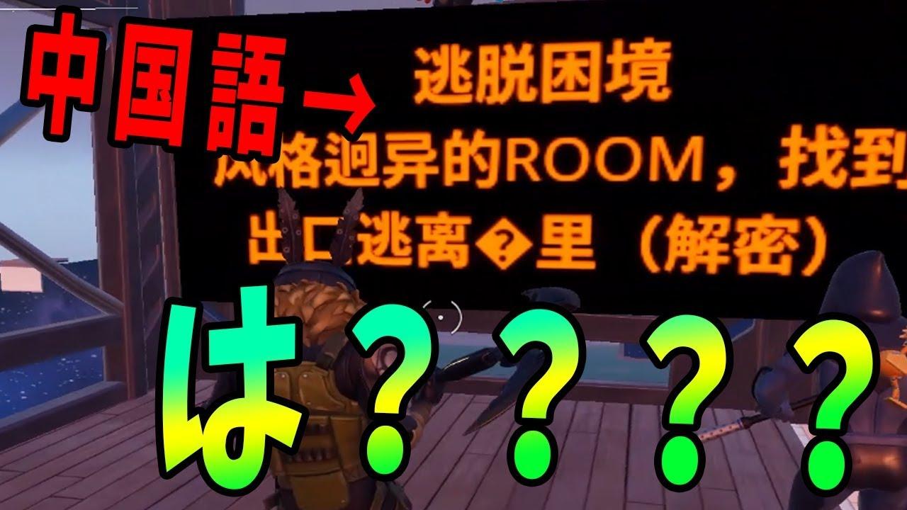 中国人のつくった脱出マップ第3弾 意味がわからない -フォートナイト【KUN】