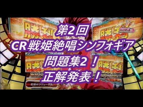 CR戦姫絶唱シンフォギア  問題集! プレゼント企画第2弾!(正解編)