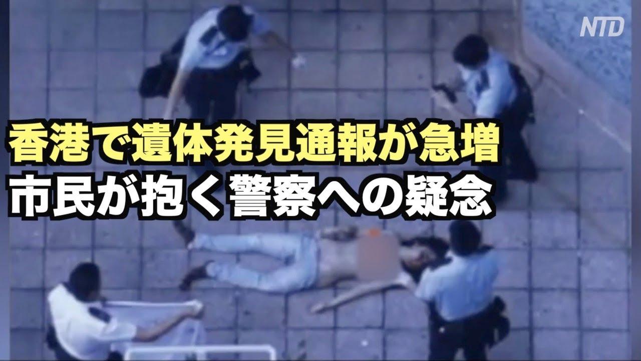 香港で遺体発見通報が急増 市民が抱く警察への疑念【禁聞】屍體通報案急升 民眾質疑港警殺人