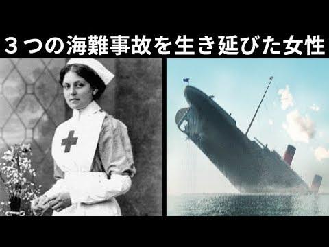 タイタニック号・ブリタニック号・オリンピック号から生き延びた女性