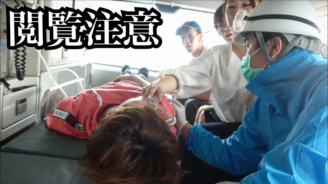 【遂に完結】撮影中に大事故が起きて心肺停止状態になり救急車が出動するドッキリ.