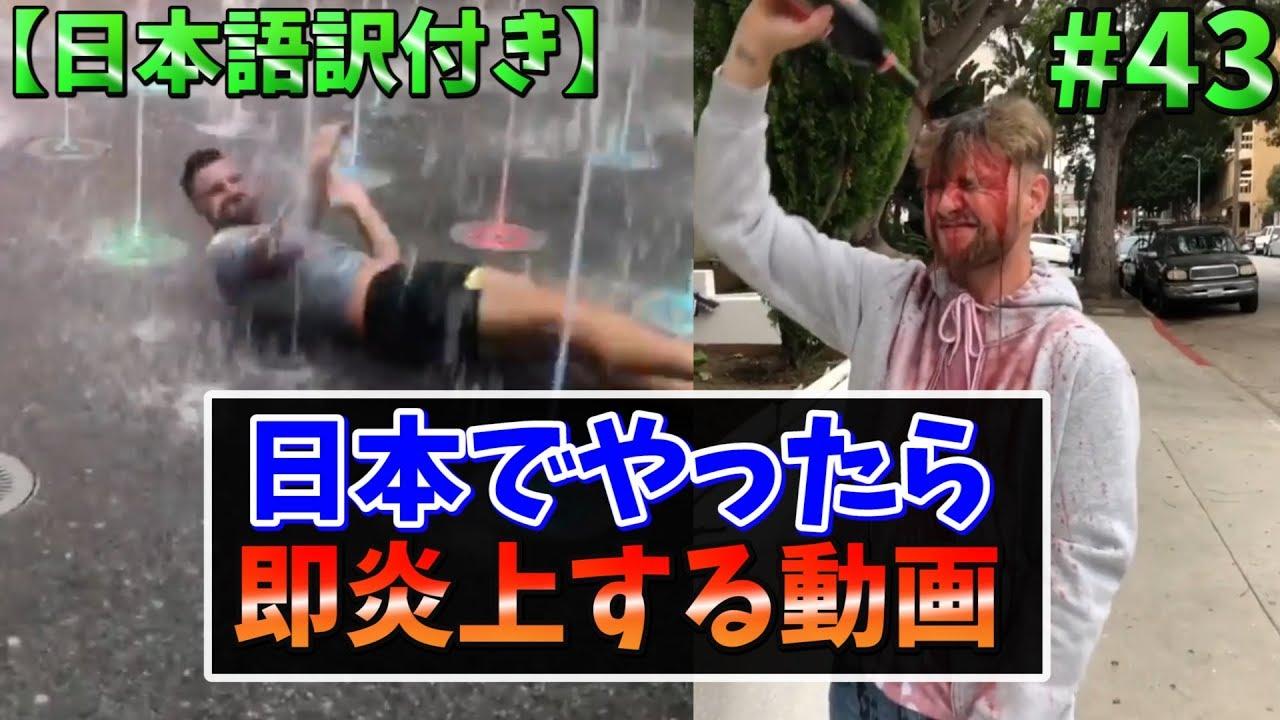 #43  日本でやったら即炎上する愛すべき海外勢の動画【日本語字幕付き】