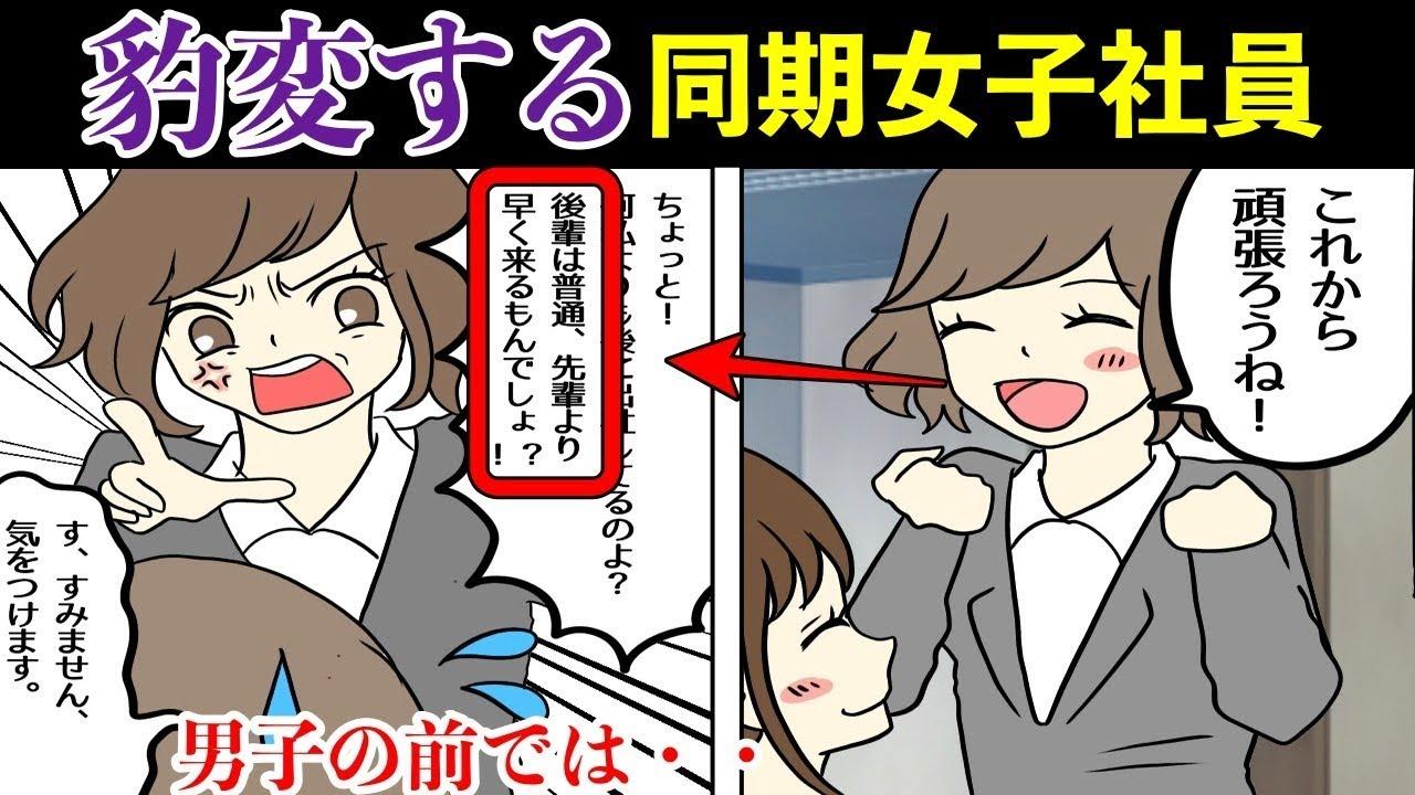 【漫画】子供嫌いな会社の同期、イケメン男子には「将来子供たちの笑顔早くみたいですぅ〜」とぶりっ子状態。バーベキューの日に悲惨な事態へ・・(スカッとする話を漫画化してみた)【マンガ動画】