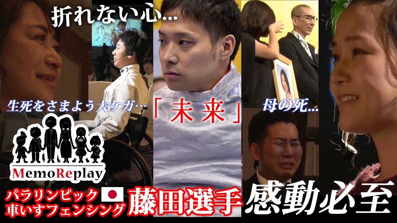 【結婚式 感動】未来を信じて。来年のパラリンピック!皆で藤田選手を応援しよう!【未来】感動必至!新婦の手紙 泣けるサプライズ演出 MemoReplay~メモリプレイ~