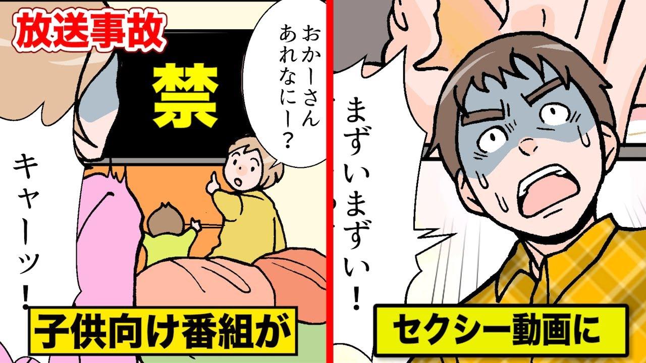 【実話】子供向け番組にセクシー映像が流れた!スタッフのミスで放送事故!