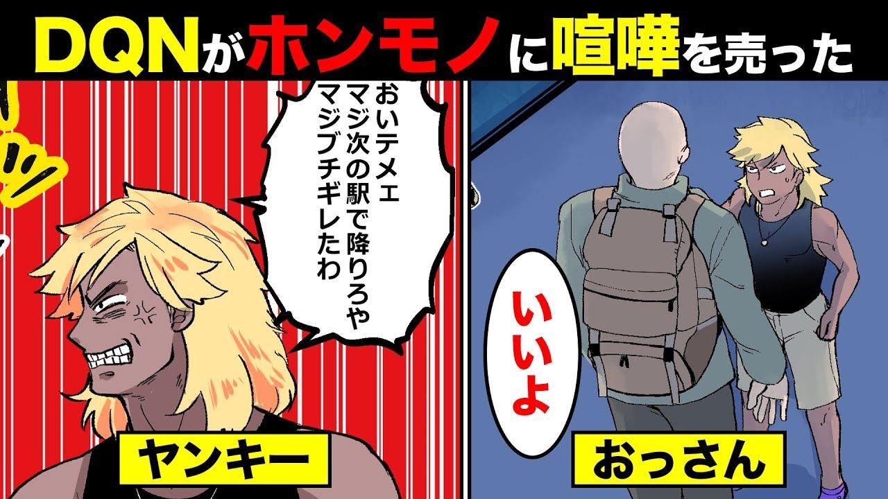 【漫画】電車でヤンキーがおっさんに絡んだ結果・・・オッサン「いいよ」一緒に電車を降りて【本当にあった話を漫画化】