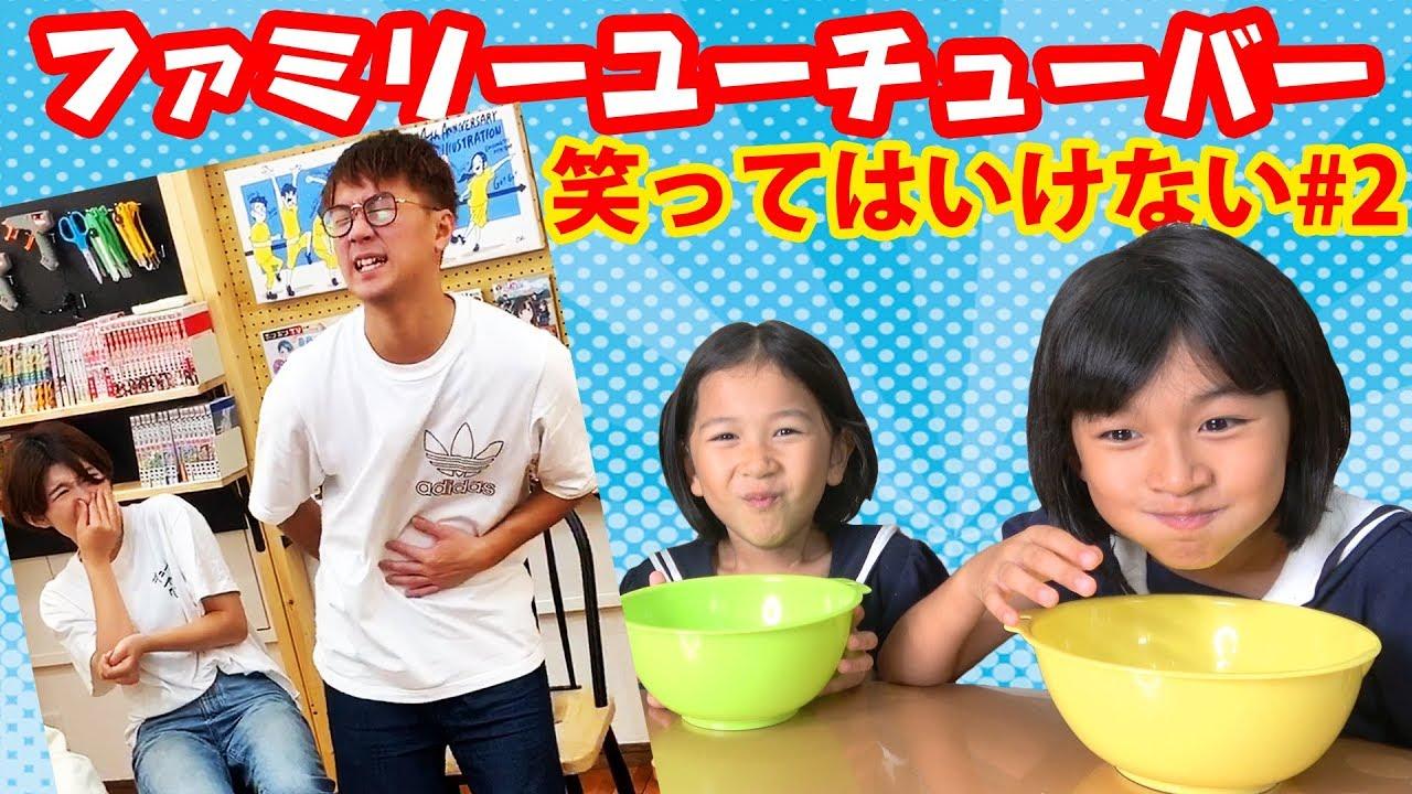 ついにおーちゃんが笑う…!?第2回!笑ってはいけない!!ファミリーユーチューバー選手権w himawari-CH