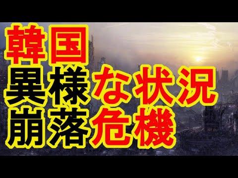【韓国】韓国…異常な状況!崩落危機