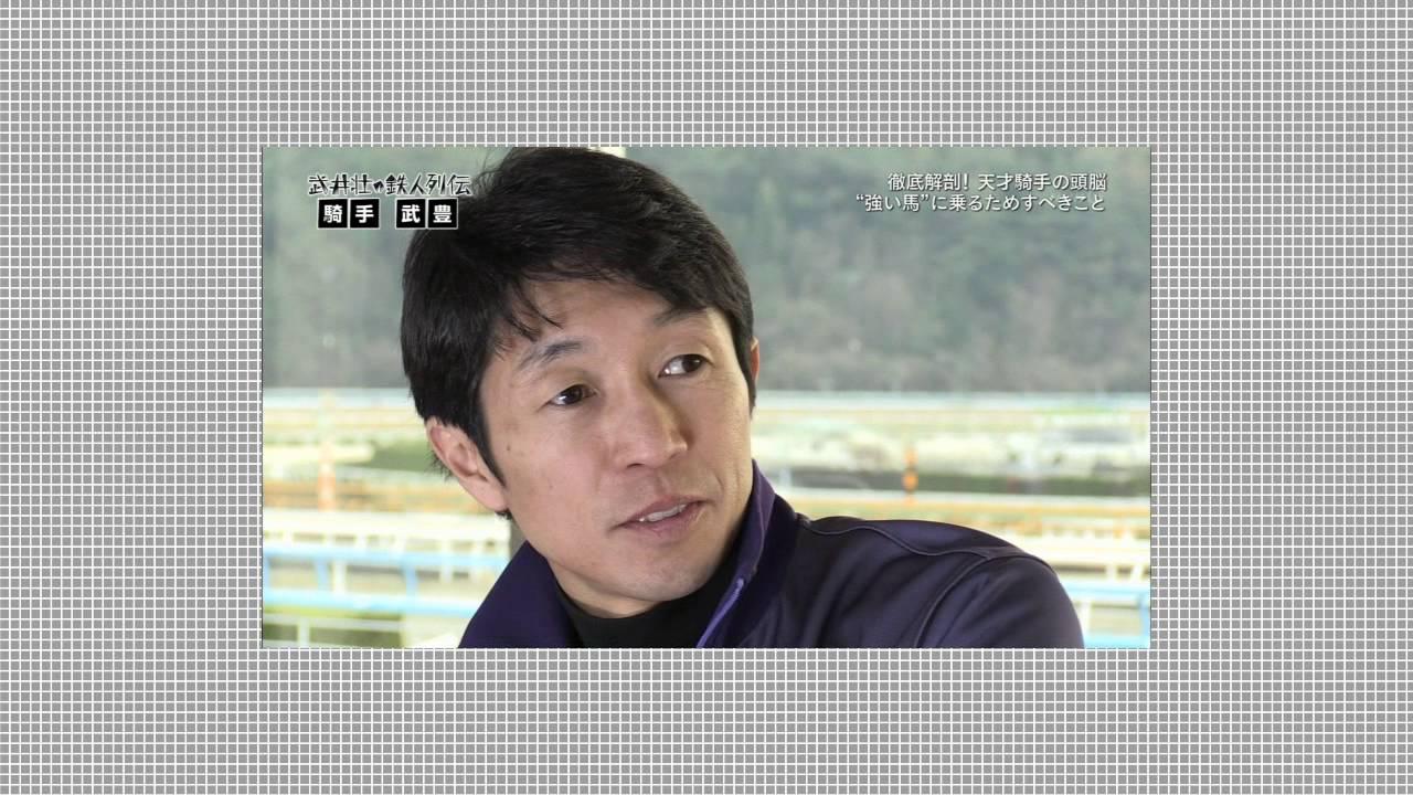 武豊「騎手は絶対言っちゃダメ」 藤田伸二や三浦皇成を痛烈批判!?