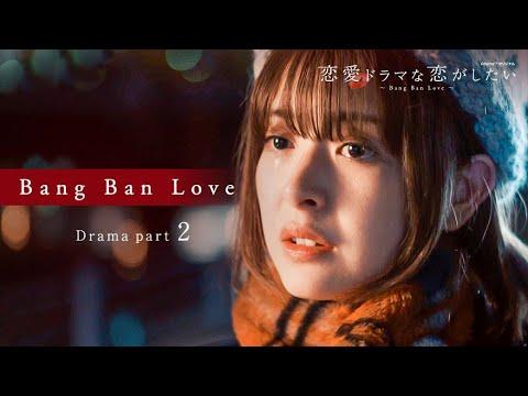 【キスドラマ 2話フル】「見られちゃうよ…」嫉妬した彼女に、人前で何度も濃厚キス!その後ろで実は…『恋愛ドラマな恋がしたい〜Bang Ban Love〜』土曜よる11時アベマTVで放送中