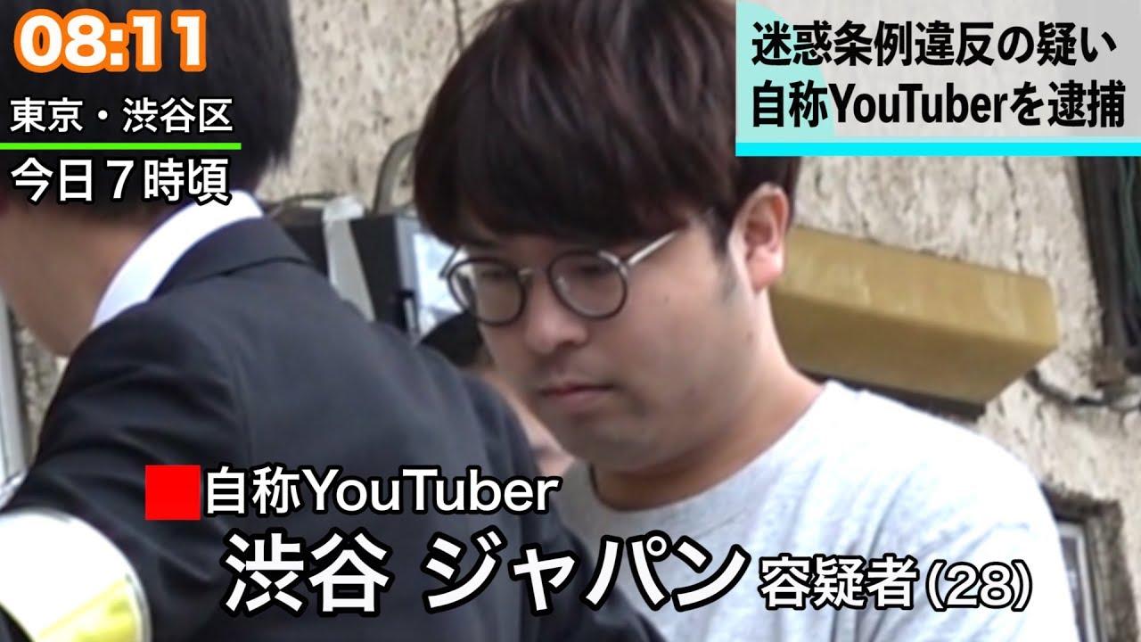 渋谷ジャパンの逮捕について。