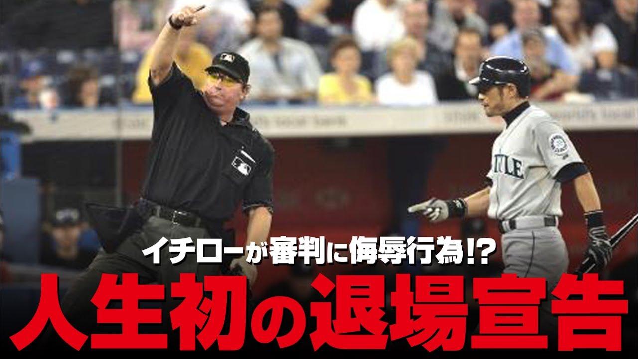 イチローが審判への侮辱行為で退場を宣告された試合。MLB / Ichiro ejected