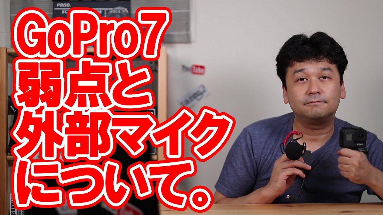 【比較】GoPro7の弱点と外部マイクについて【レビュー】