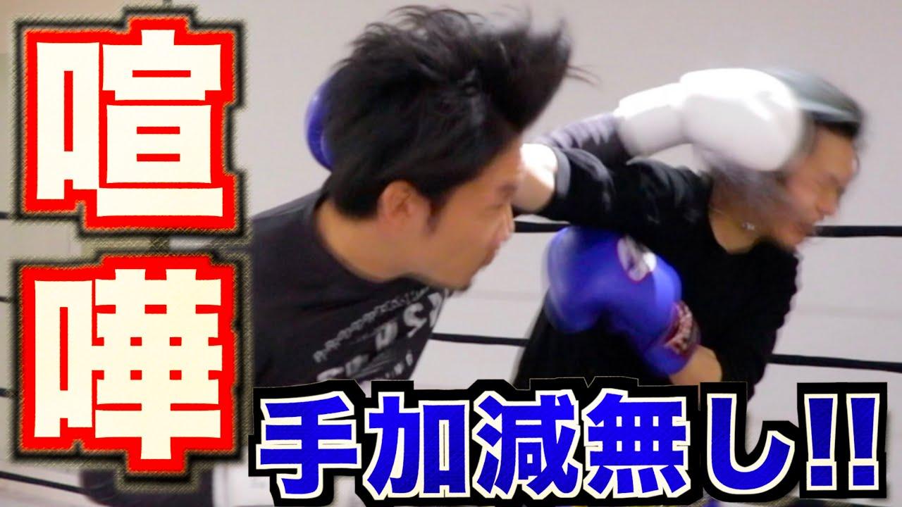 朝倉未来とガチで殴り合いしてきた