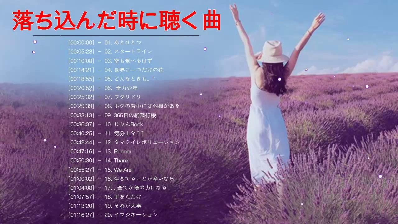 落ち込んだ時に聴く曲!元気が出る歌 邦楽 J-POP 名曲 やる気の出る曲 メドレー♪元気が出る曲!前向きになれる歌!