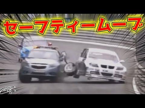 「クラッシュを誘発するセーフティーカー」というモータースポーツ最凶の罠【交通安全啓発ビデオ】【ゆっくり実況】