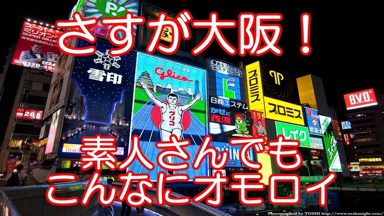 【雑学】さすが大阪!「素人さんでも こんなにオモロイ!」human observation