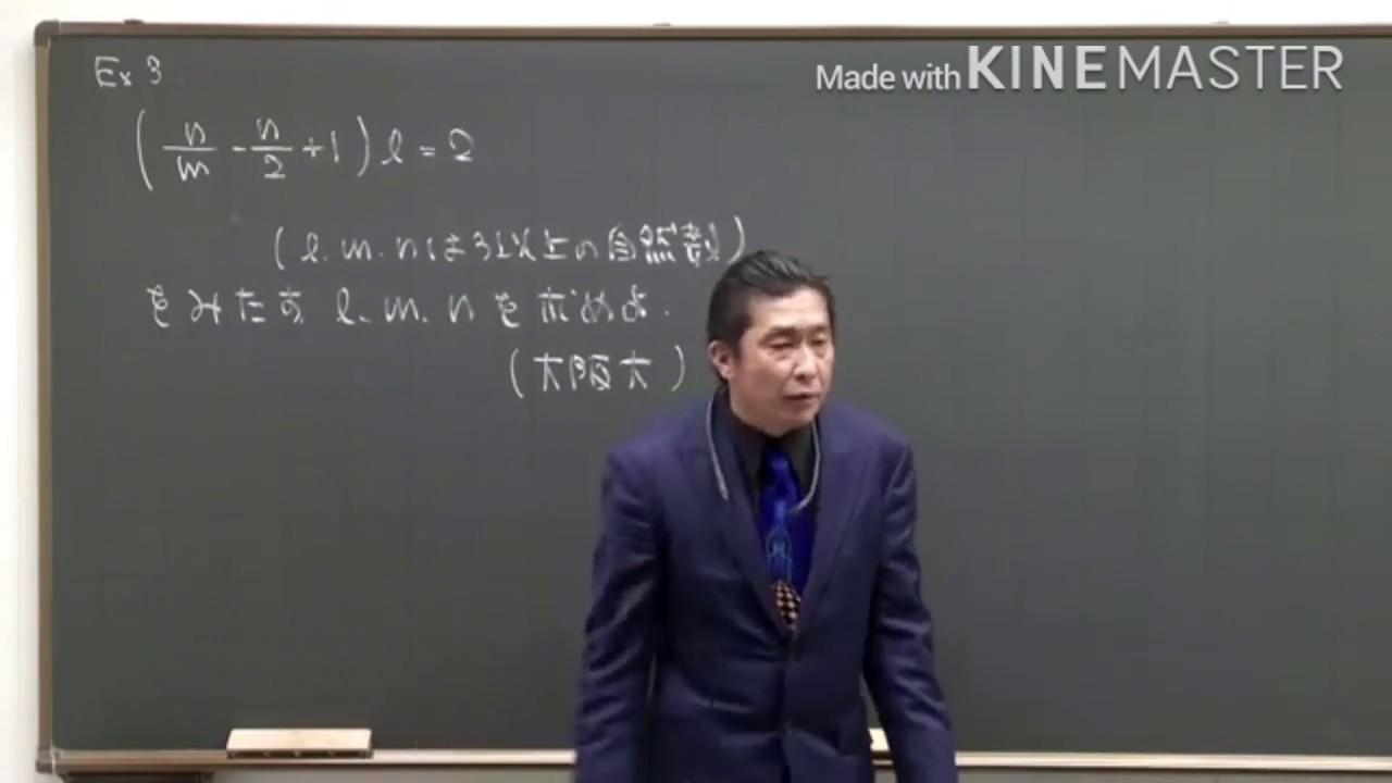 代ゼミ クセが強すぎる数学教師