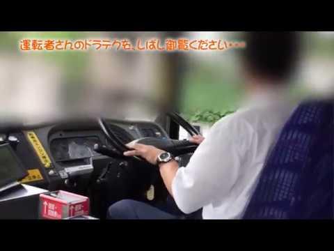 【路線バス】運転手さんの動きがスゴ過ぎる!えっ、そんな事までするの?