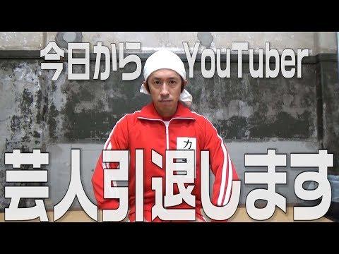 YouTuberカジサック誕生!!