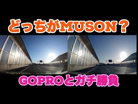 【中華アクションカム】さぁ!皆さん大好きMUSONですよ!GoProとガチ対決します