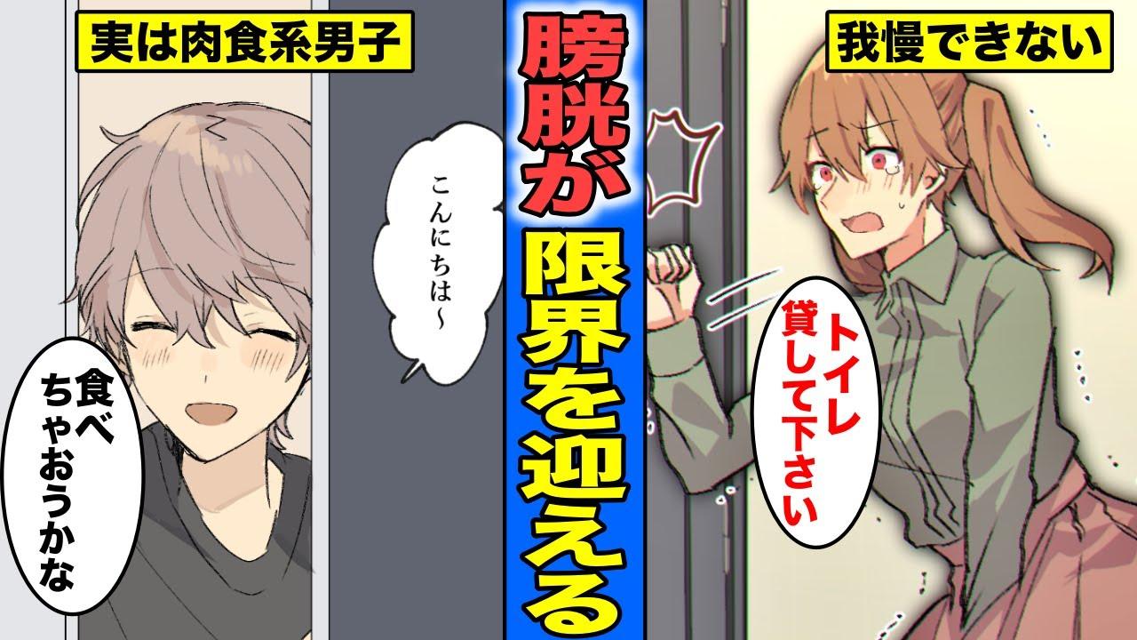 【漫画】鍵を忘れて膀胱が極限状態!!助けを求めて隣の部屋のインターホンを押した結果・・ヤバイ男が出て来た(マンガ動画)